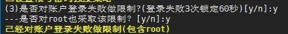 《Linux系统安全加固》