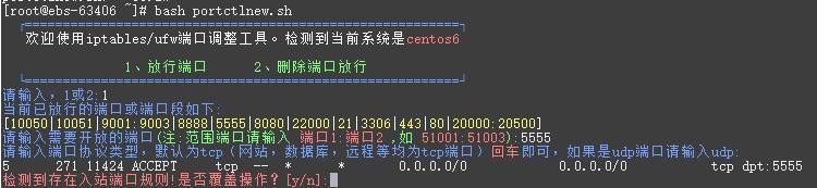 《Linux系统防火墙iptables/firewalld及ufw放行端口脚本》