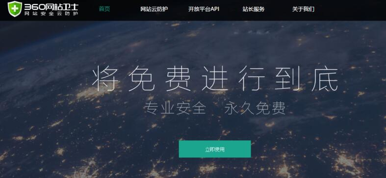《【国内CDN】给网站接入CDN加速——360防护》