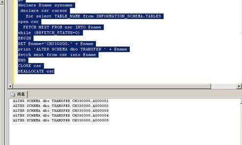 《SQLServer批量修改表以及存储过程的架构》