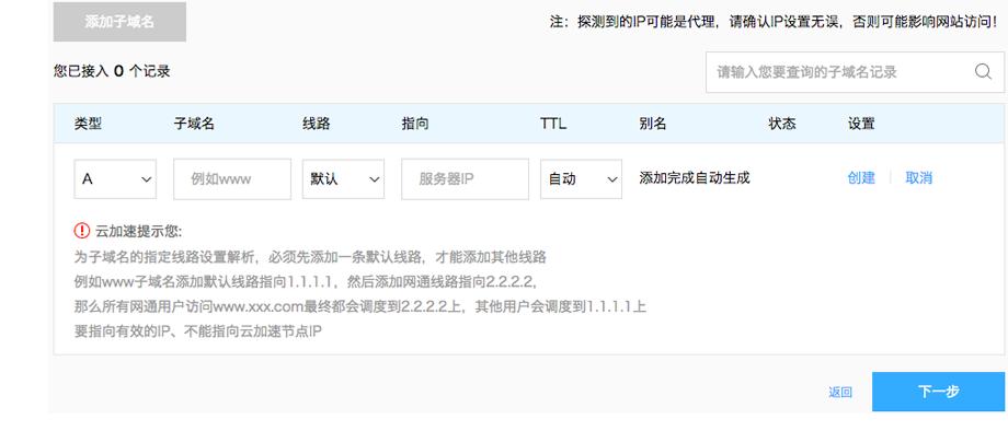 《【国内CDN】给网站接入CDN加速——百度云加速》