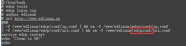 《WDCP后台授权域名异常导致404问题的修复》