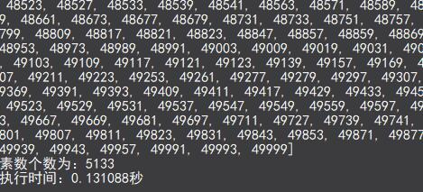《python求素数的一些算法对比》