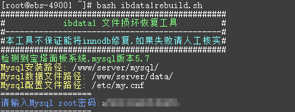 《Linux下Mysql数据库innodb文件ibdata1损坏的修复脚本》